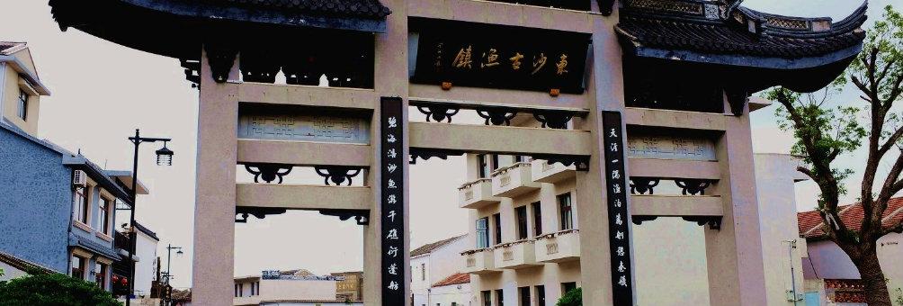 东沙古鱼镇