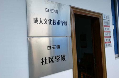 白石镇成人文化技术学校简介