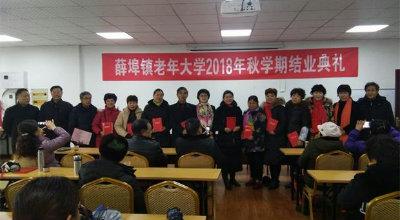 薛埠镇举行2018年老年大学秋学期结业典礼