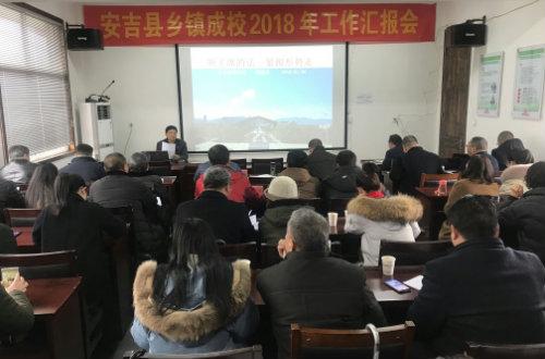 安吉县教育局召开2018年乡镇成校年终汇报会