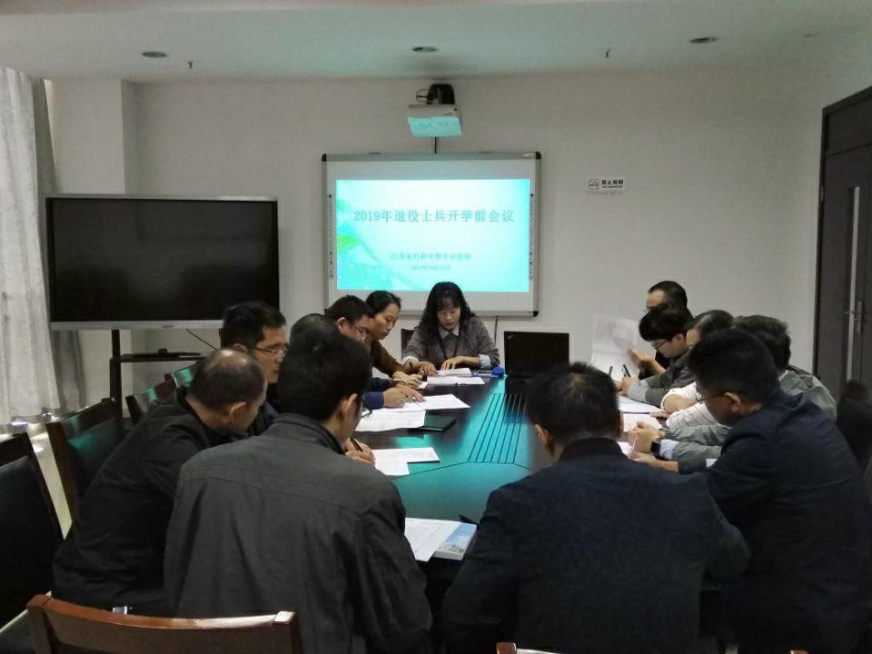 丹阳中专校召开2019年丹阳市秋季退役士兵免费培训开学前会议