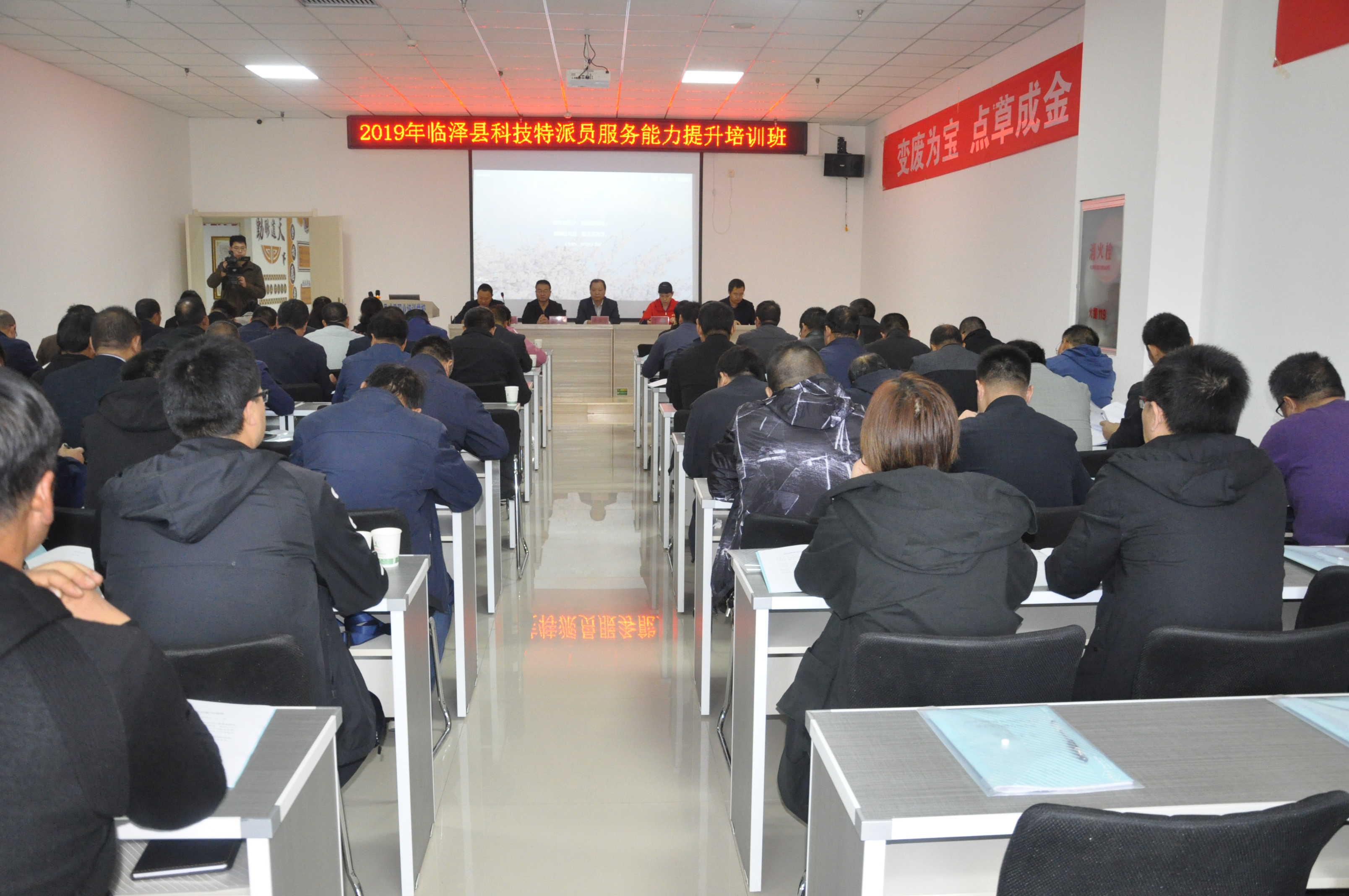临泽县举办科技特派员创新能力提升培训班
