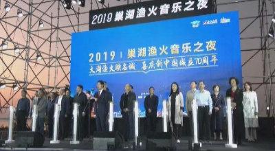 2019巢湖渔火音乐之夜盛大开幕