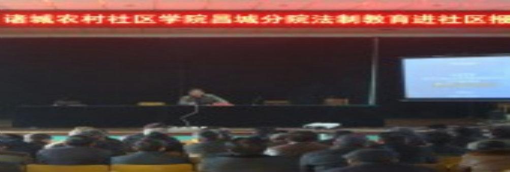 """""""三层四进""""讲法制,昌王故里现新风"""