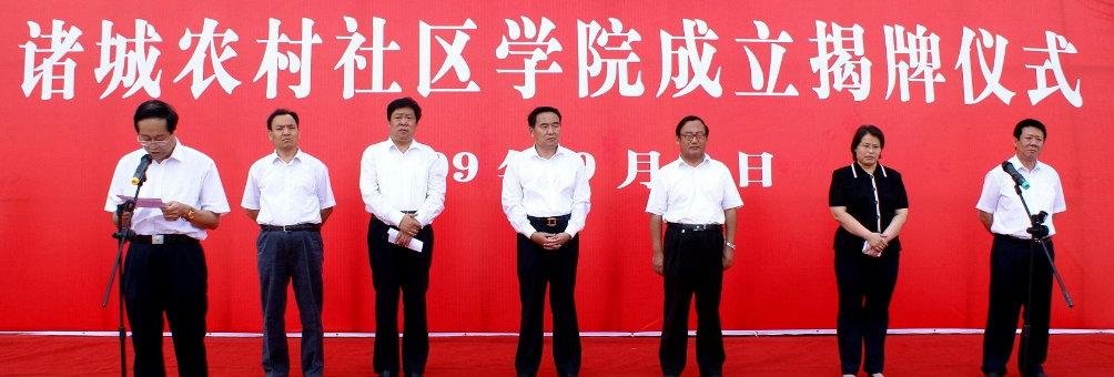 诸城农村社区学院揭牌仪式