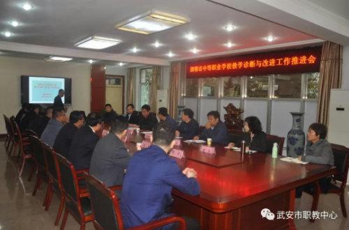 邯郸市中等职业学校教学诊断与改进工作推进会在武安市职教中心召开