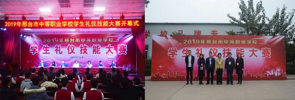 邢台县职业技术教育中心成功举办2019年邢台市中等职业学校学生职业礼仪大赛
