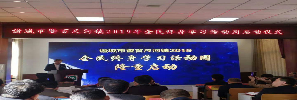2019年全民终身学习活动周
