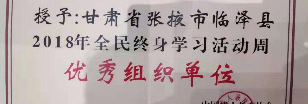 临泽县被表彰为全国2018年全民终身学习活动周优秀组织单位