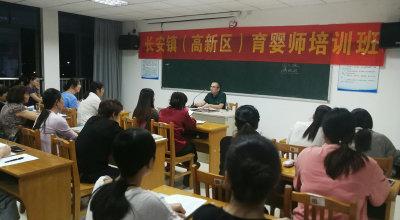 长安镇成校举办初级育婴员培训班