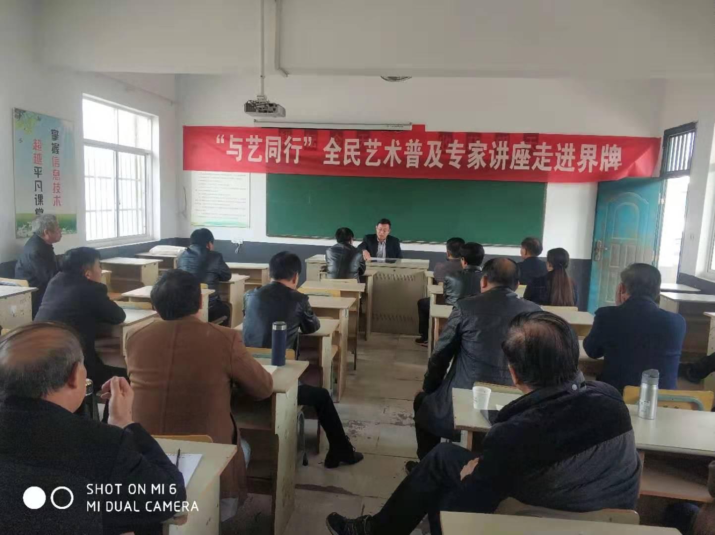 丹阳市界牌镇举行书法讲座活动