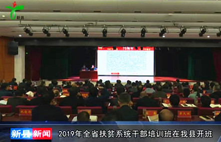 2019年河南省扶贫系统干部培训班在新县开班