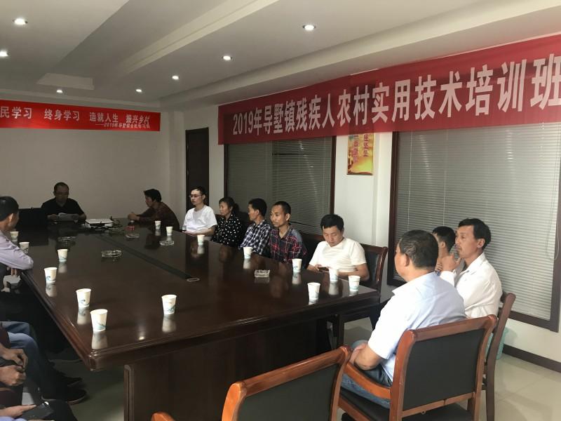丹阳市导墅镇举办残疾人养殖技术培训