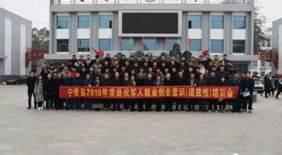 县退役军人就业创业培训在职教中心举行