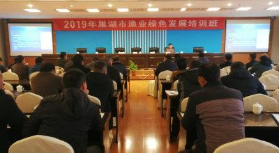 市农业农村局水产中心举办渔业绿色发展培训班