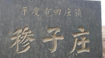 """青岛平度有个村叫""""穇子庄"""",这个名字有何含义?"""