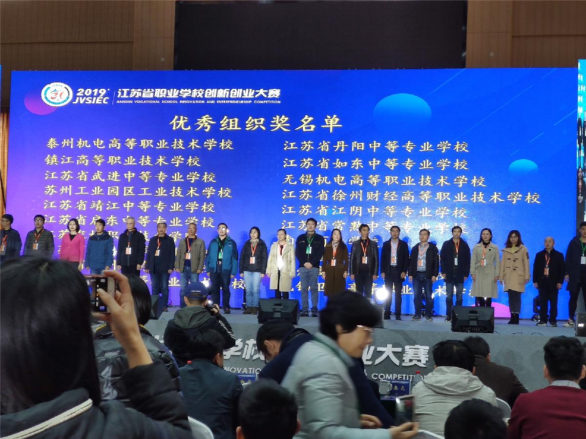 丹阳中专校在江苏省职业学校创新创业大赛中再获佳绩