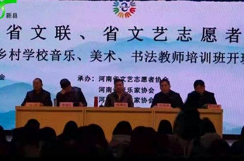河南省文联、文艺志愿者协会专家来新县举办乡村艺术教师培训班