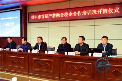 晋中市首期中等职业教育产教融合校企合作专题培训在太谷职中举行