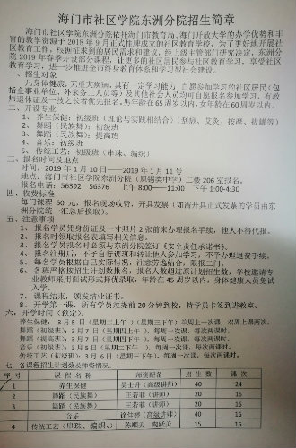 海门市社区学院东洲分院招生简章