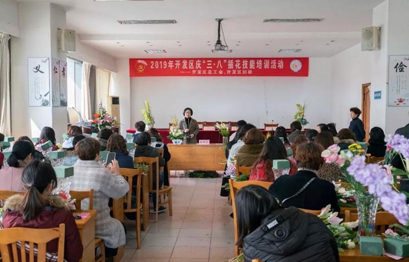 丹阳开发区举办妇女插花技能培训活动