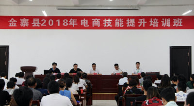 金寨县2018年电商技能提升培训班在安徽金寨职业学校开班
