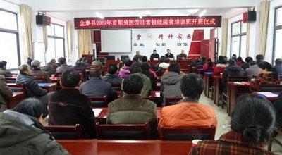 金寨县打响2019年贫困劳动者技能脱贫培训第一炮