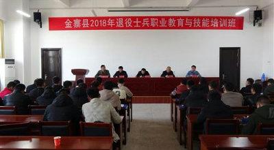 金寨县2018年退役士兵职业教育与技能培训在安徽金寨职业学校顺利举行
