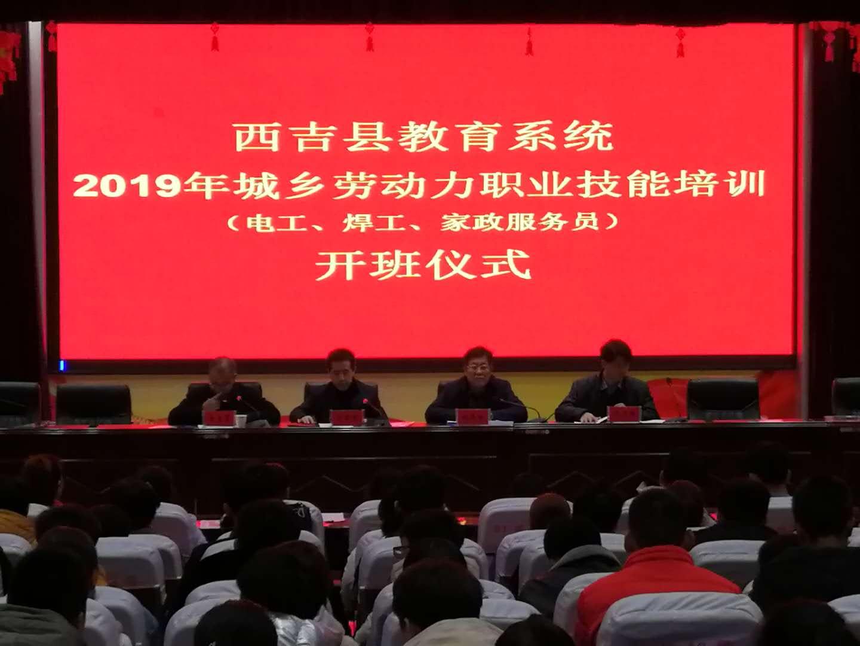 西吉县教育系统2019年城乡劳动力 职业技能培训正式开班