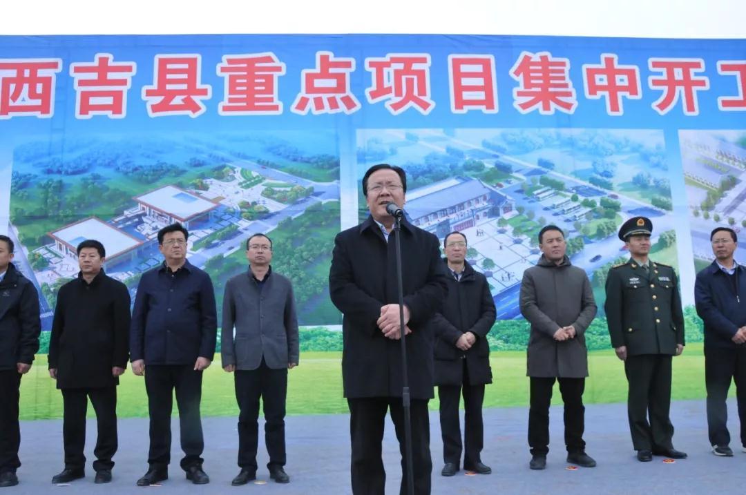 西吉县召开2019年重点项目集中开工仪式