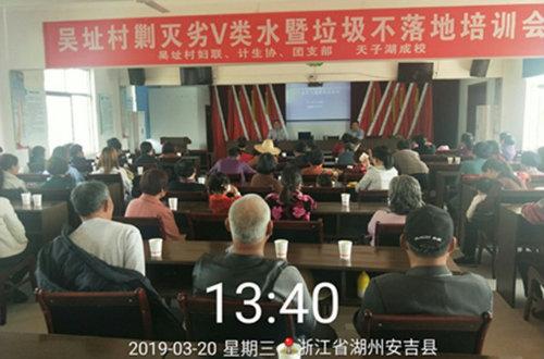 """天子湖分院开展""""剿灭劣V类水暨垃圾不落地""""培训"""