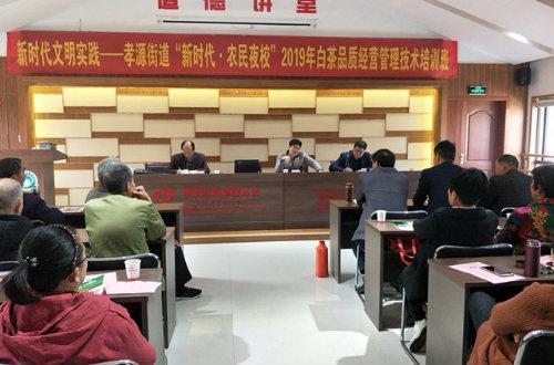 安吉县孝源成校举办白茶品质经营管理技术培训班