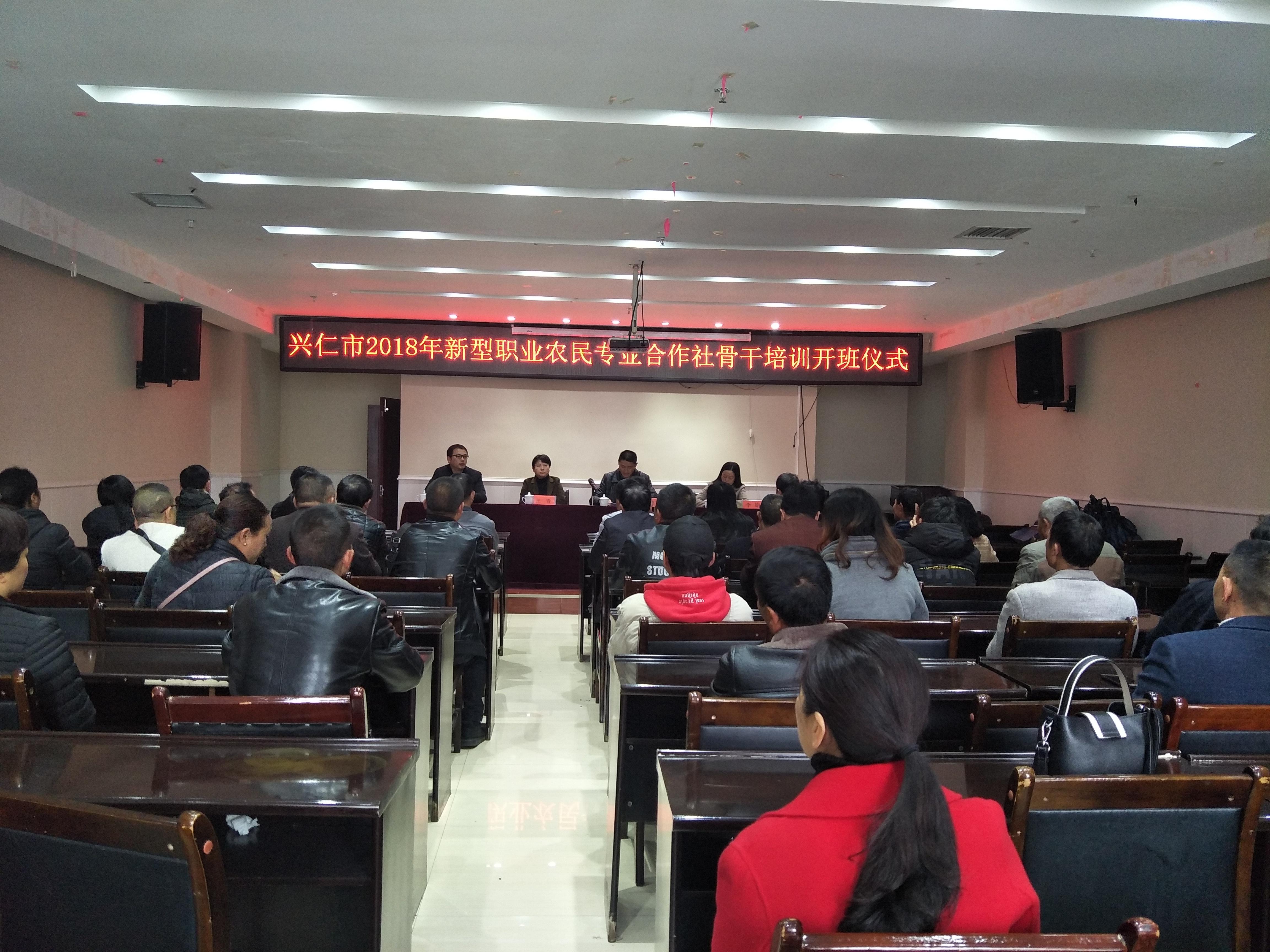 兴仁市职业农民专业合作社骨干培训开班