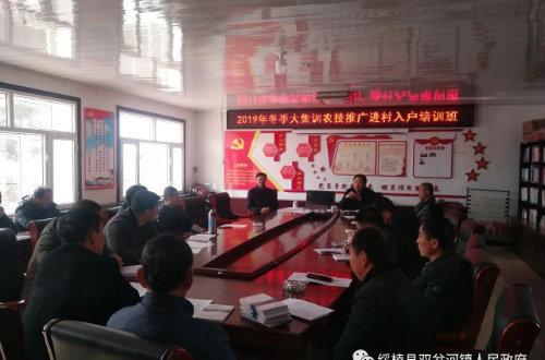 双岔河镇开展2019年冬季大集训农技推广进村入户培训班