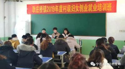 """耿庄桥镇开展迎""""三八""""妇女节村级妇女就业创业培训"""