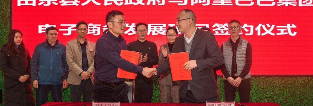 田东县与阿里里巴巴集团签约县域电子商务合作协议