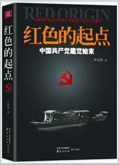 杨明斋:为中国共产党诞生出过大力的人