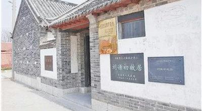 永不褪色的红色风景:平度的儿子/刘思齐的父亲——刘谦初的革命人生故事