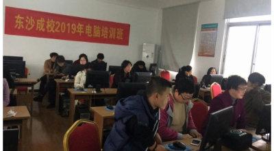 东沙成校举办全镇网格员电脑培训班