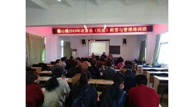 衢山成校举办农家乐(民宿)经营与管理培训班