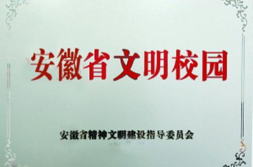 宿州应用技术学校名列省级文明校园候选名单
