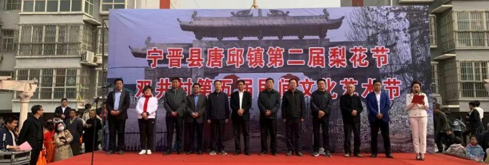 唐邱镇第二届梨花节暨双井村第五届民间文化艺术节开幕