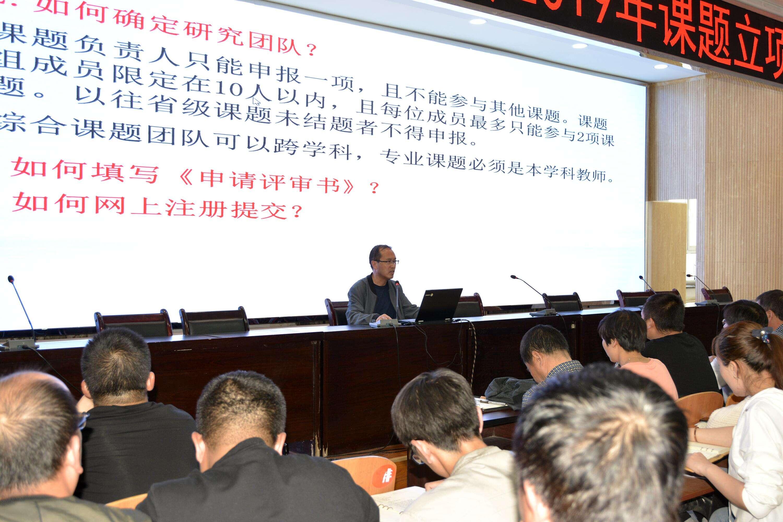 高台县职业中专开展课题立项培训