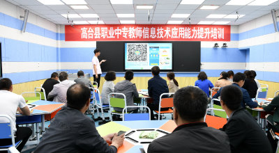 开展教师能力提升培训 助推中职教育信息化发展