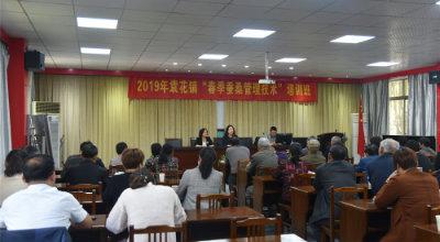 袁花成校举办春季蚕桑技术培训