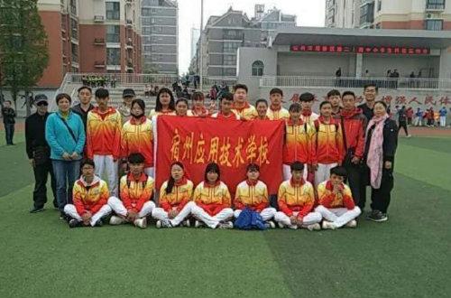 宿州应用技术学校在埇桥区第二十届中小学生田径运动会中再创佳绩