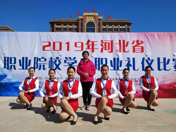 邢台县职教中心在2019年河北省职业院校学生职业礼仪技能大赛中再创佳绩