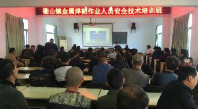 衢山成校举办金属焊割作业人员安全技术培训班