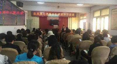 幸福家庭 健康先行——红凤凰志愿服务队举办健康知识讲座