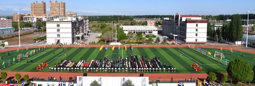 2019年高台县干部职工运动会开幕式  在高台县职业中专隆重举行